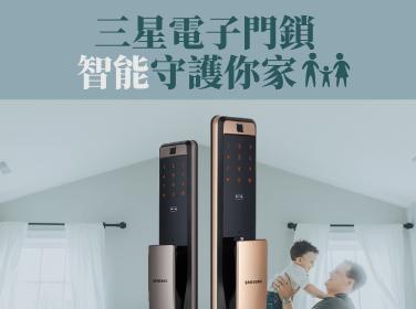 Samsung電子門鎖 智能守護你家