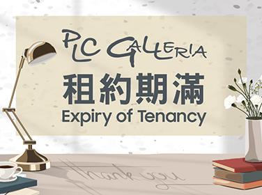 PLC Galleria 租約期滿