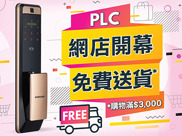 PLC eShop開幕,免費送貨!