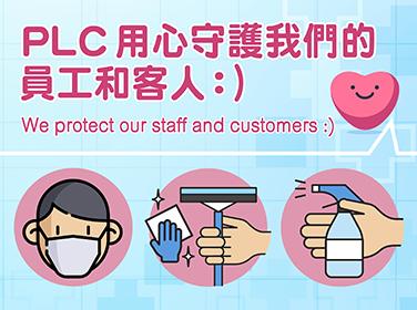PLC用心守護我們的員工和客人